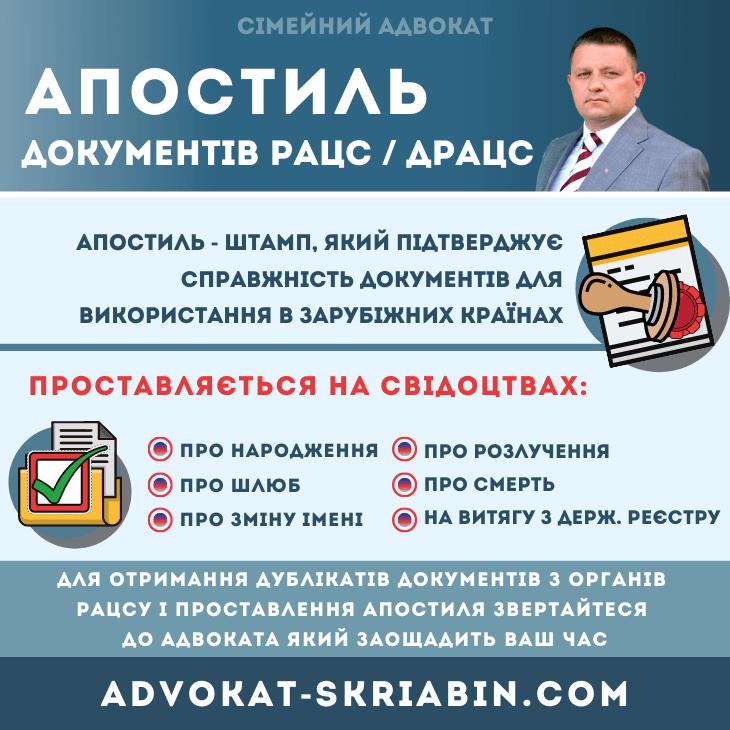Апостиль документів РАЦС / ДРАЦС