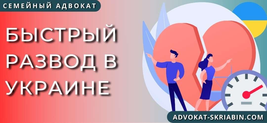 Быстрый развод в Украине