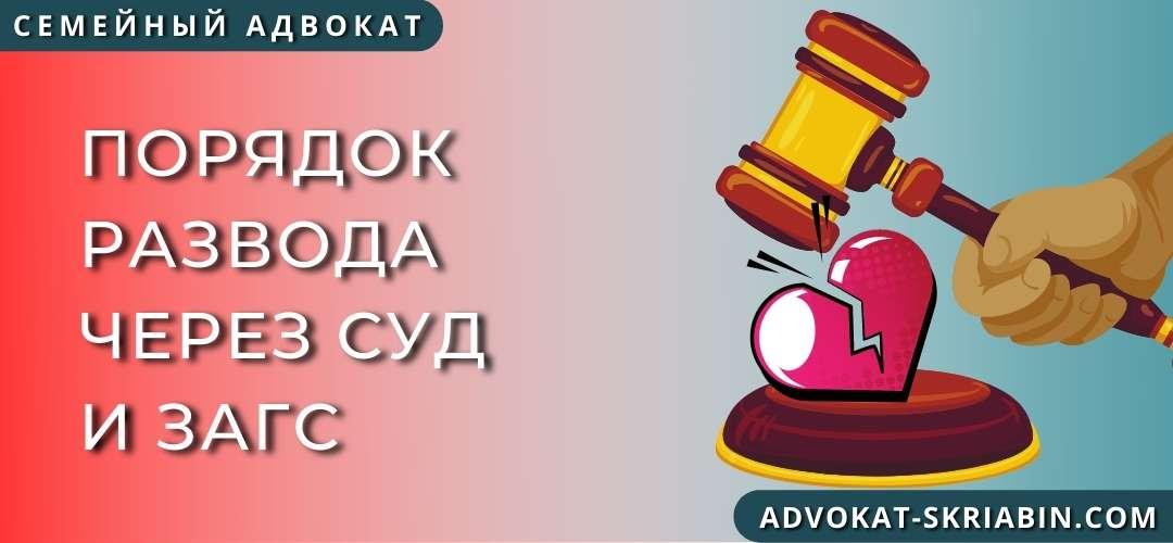 Порядок развода через суд и ЗАГС