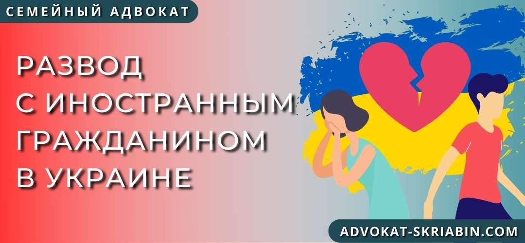 Развод с иностранным гражданином в Украине