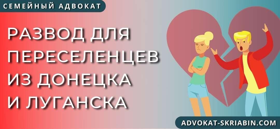 Развод для переселенцев из Донецка и Луганска