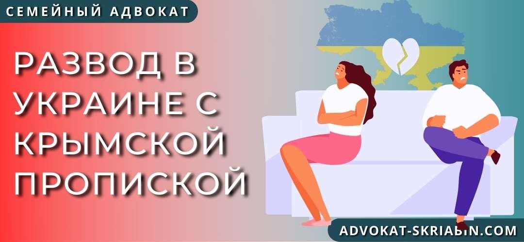 Развод в Украине с Крымской пропиской