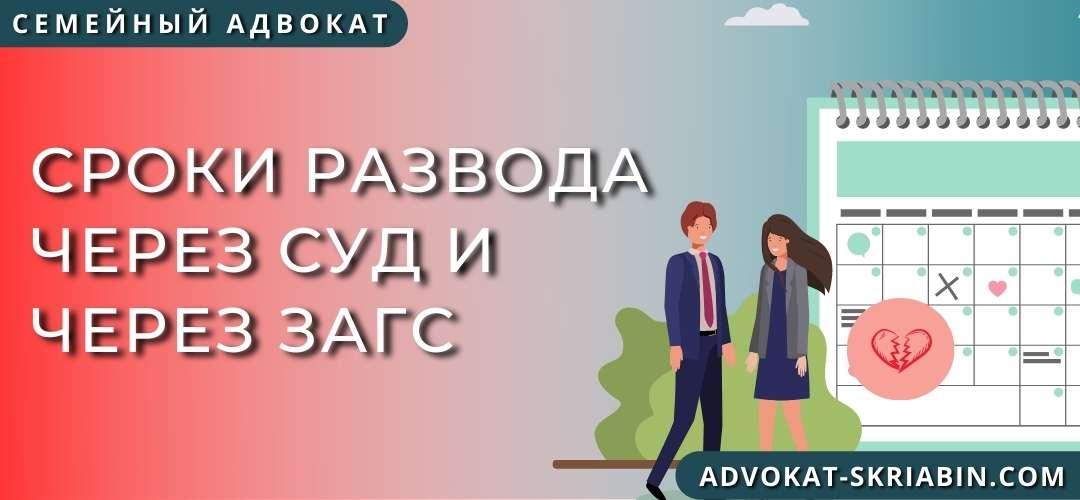 Сроки развода через суд и через ЗАГС