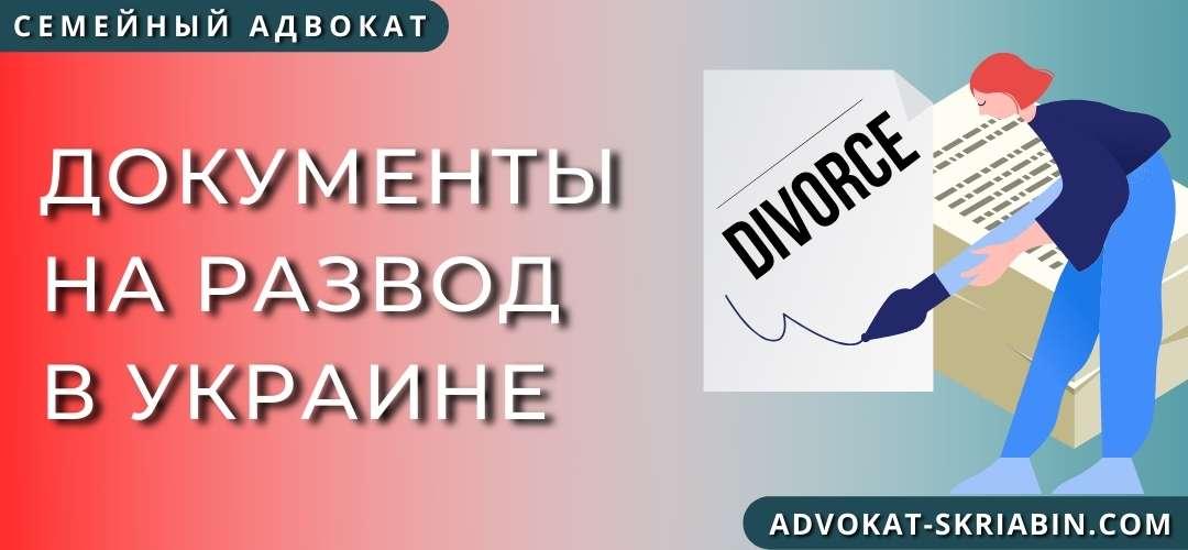 Документы на развод в Украине