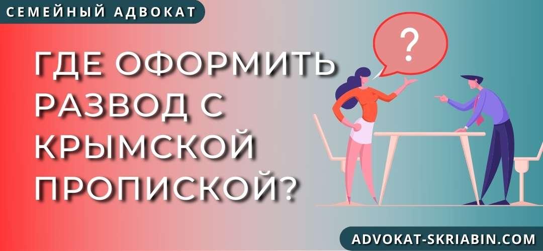 Где оформить развод с Крымской пропиской?