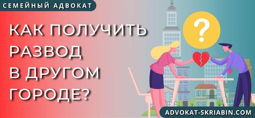 Как получить развод в другом городе