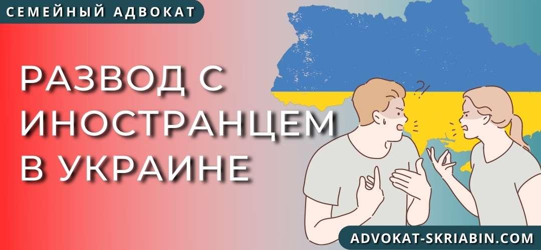 Развод с иностранцем в Украине