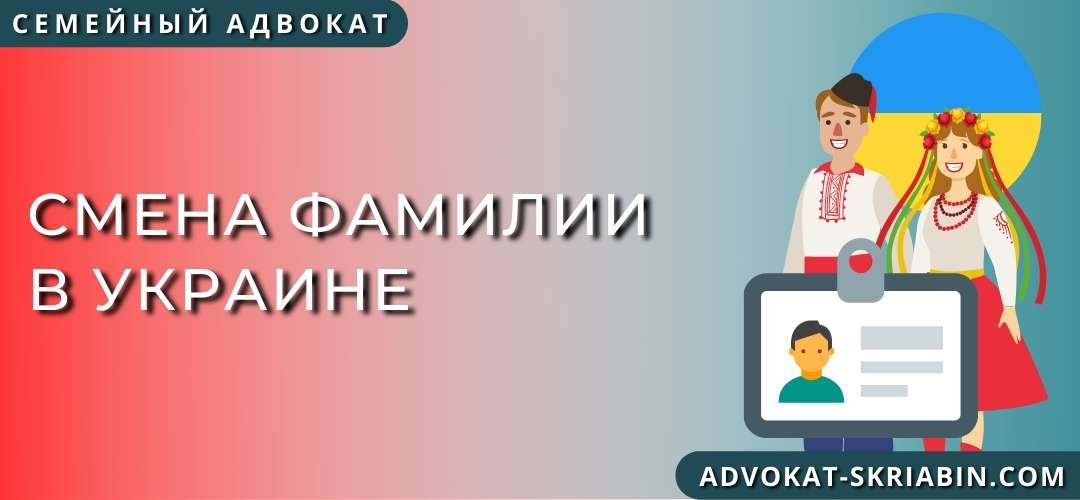 Смена фамилии в Украине