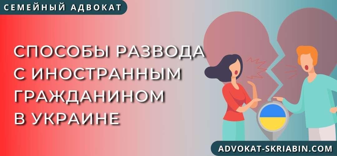 Способы развода с иностранным гражданином в Украине