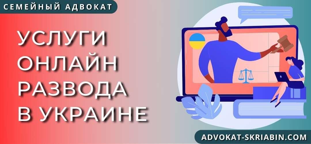Услуги онлайн в Украине