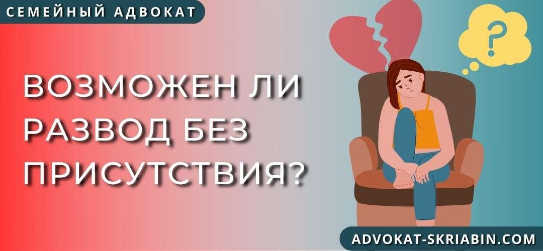Возможен ли развод без присутствия?