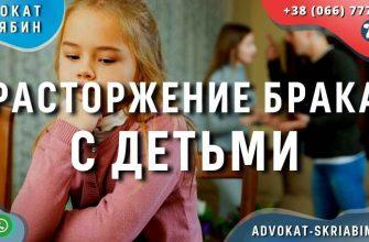 Расторжение брака с детьми