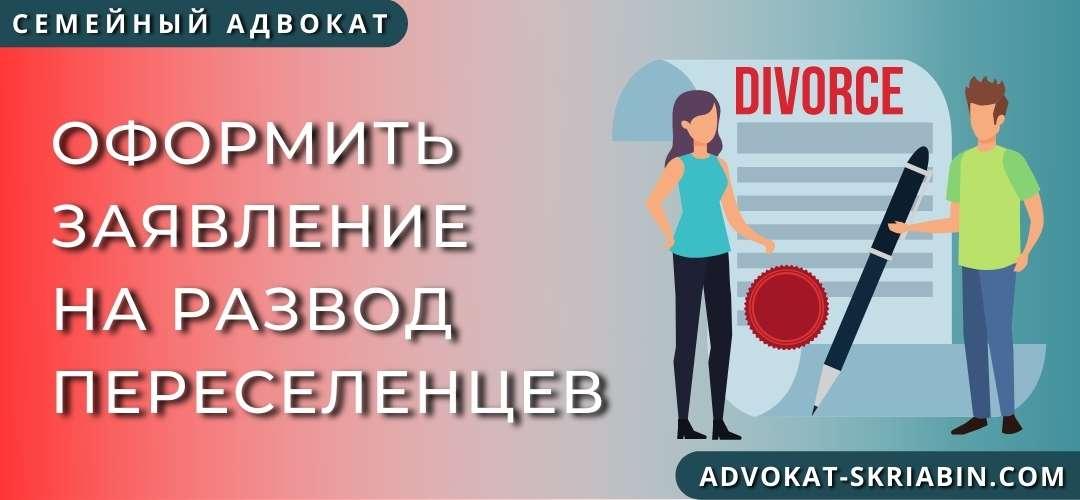 Оформить заявление на развод переселенцев