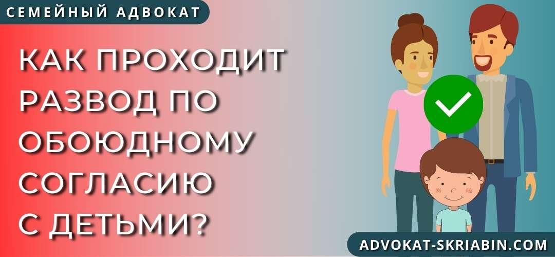 Как проходит развод по обоюдному согласию с детьми?