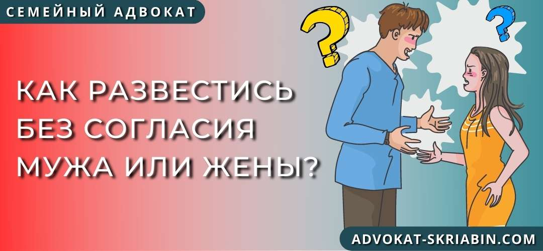 Как развестись без согласия мужа или жены?