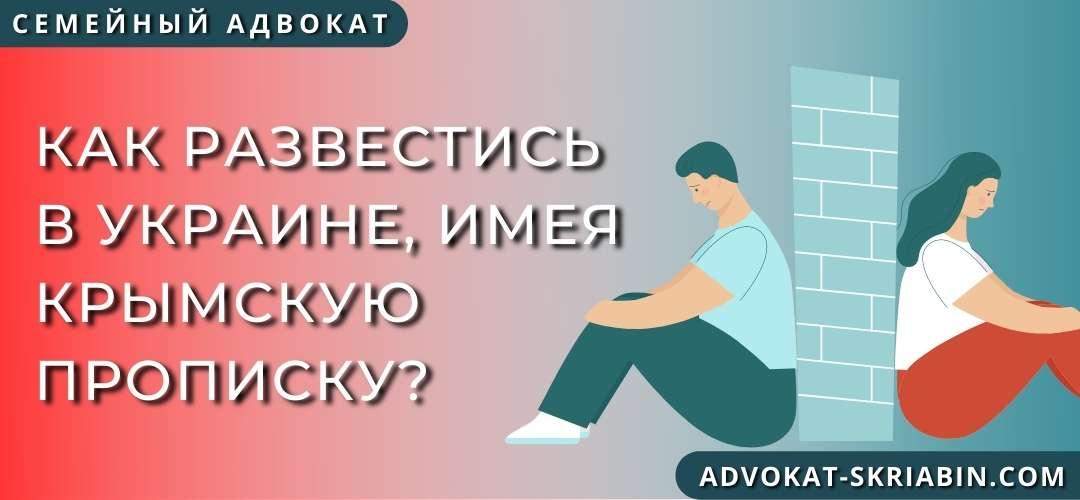 Как развестись в Украине, имея Крымскую прописку?