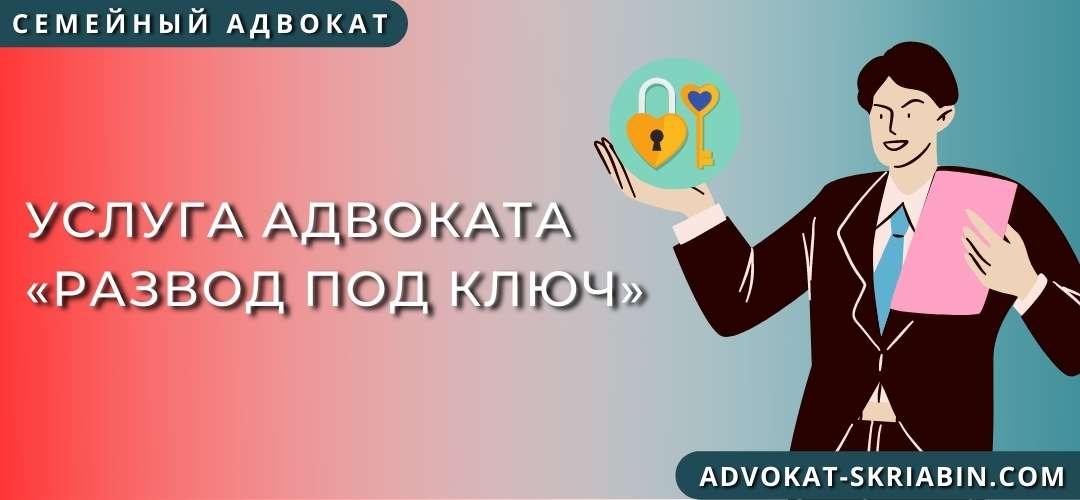 Услуга адвоката «Развод под ключ»