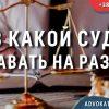 В какой суд подавать заявление на развод