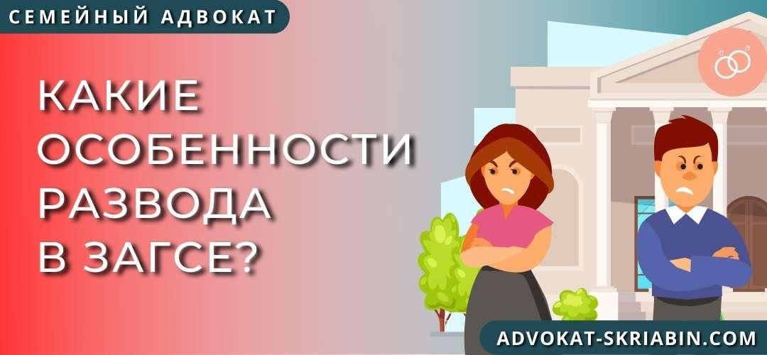 Какие особенности развода в ЗАГСе?