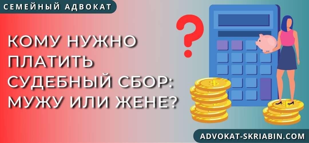 Кому нужно оплатить судебный сбор: мужу или жене?