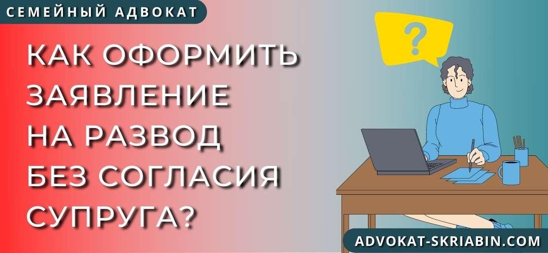Как оформить заявление на развод без согласия супруга?