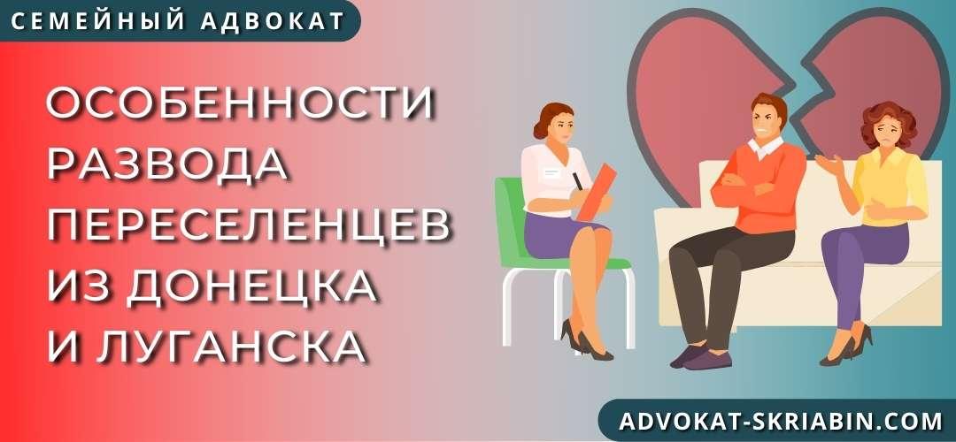 Особенности развода переселенцев из Донецка и Луганска