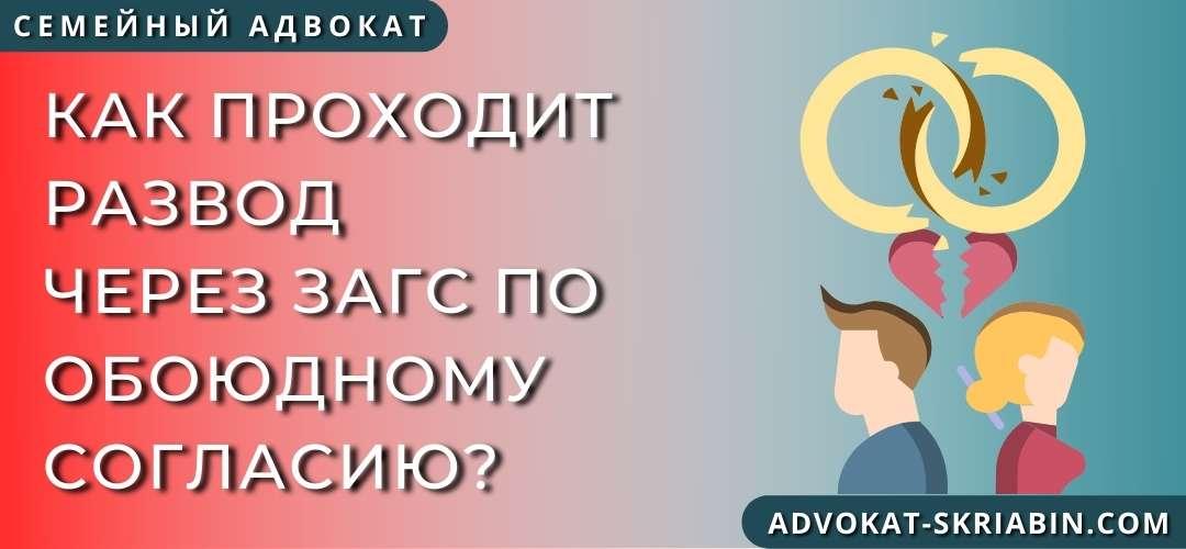 Как проходит развод через ЗАГС по обоюдному согласию?
