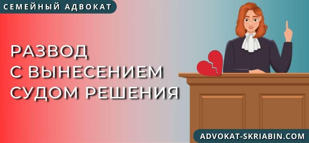 Развод с вынесением судом решения