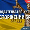 Законодательство Украины о расторжении брака