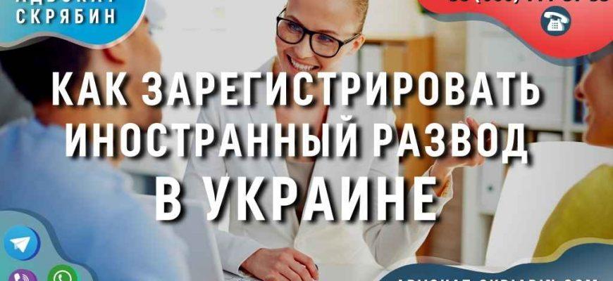 Как зарегистрировать иностранный развод в Украине