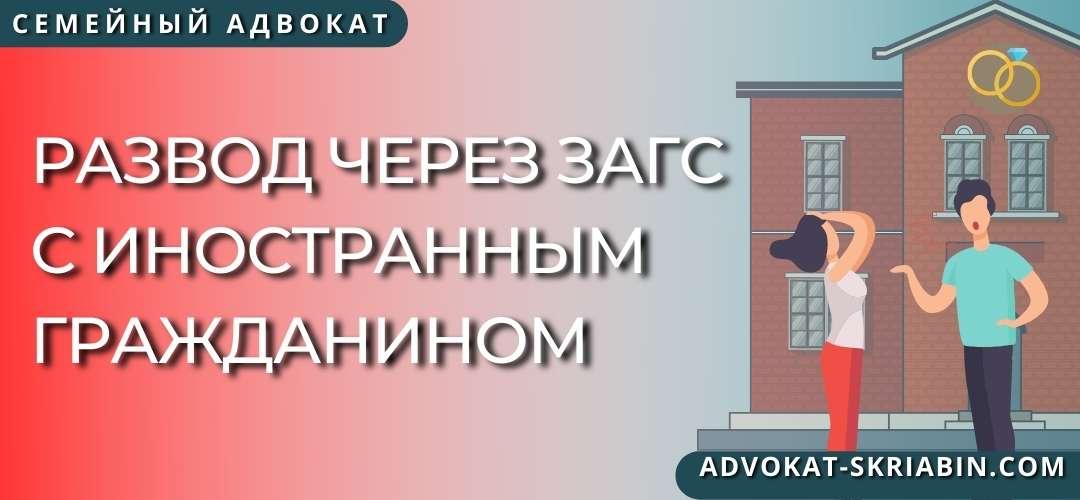✅ Развод с иностранным гражданином в Украине
