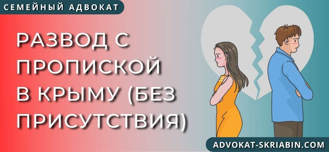 Развод с пропиской в Крыму без присутствия