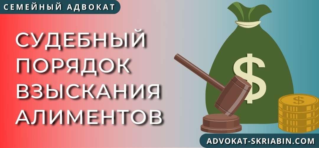Судебный порядок взыскания алиментов