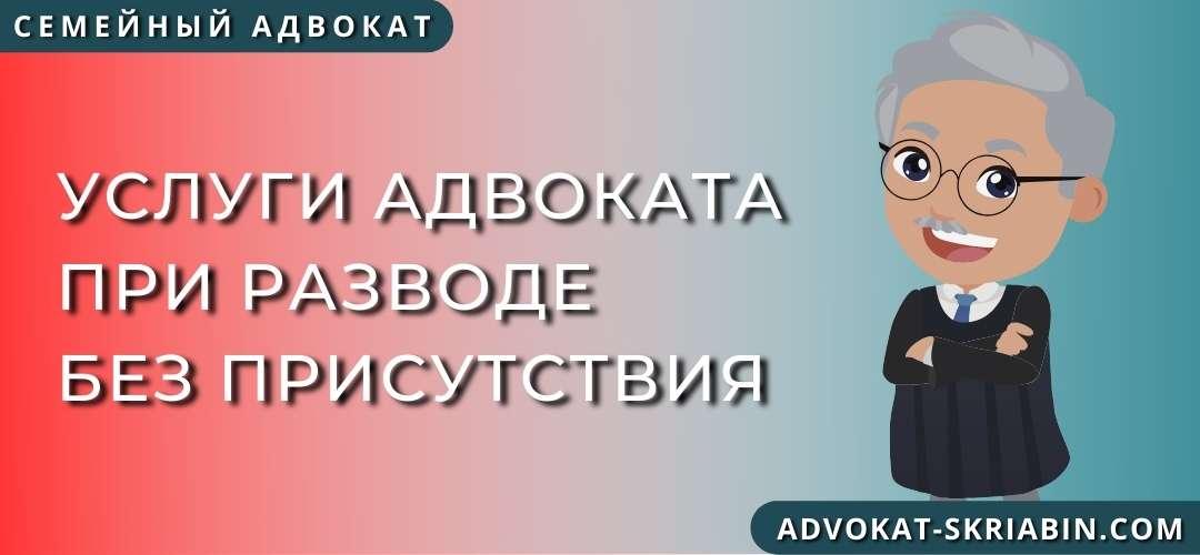 Услуги адвоката при разводе без присутствия