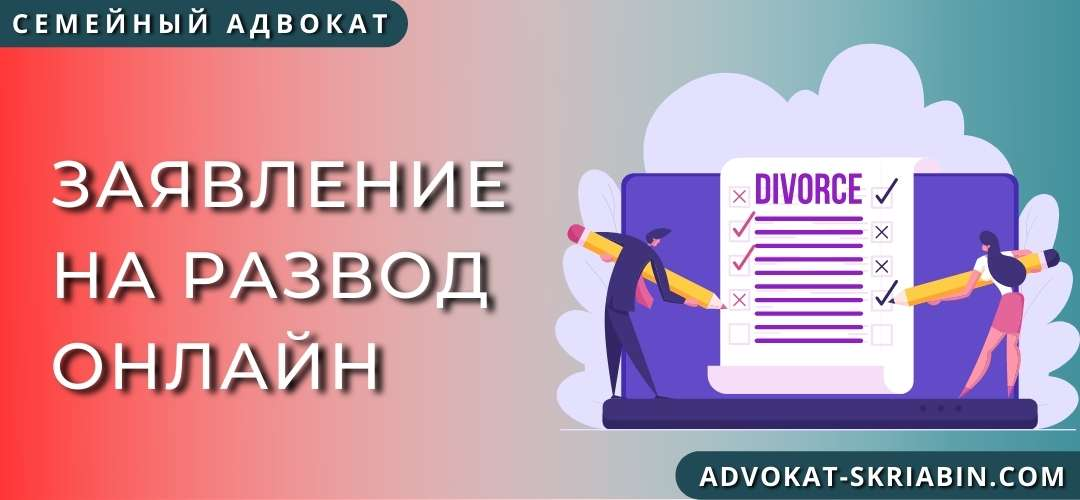 Заявление на развод онлайн