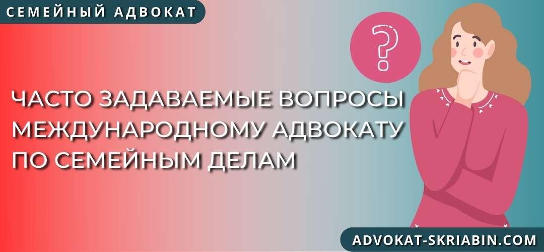 ✅ Международный адвокат по разводам