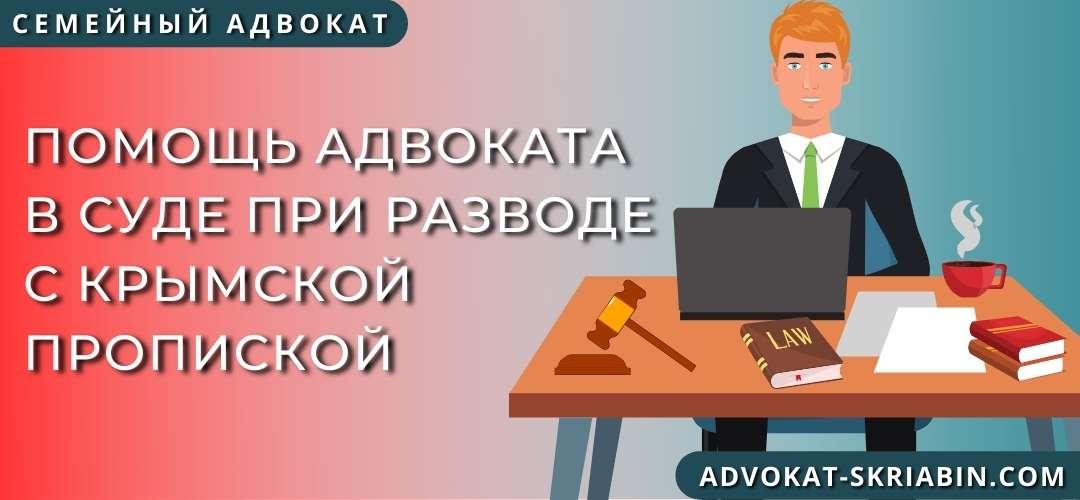 Помощь адвоката в суде при разводе с Крымской пропиской