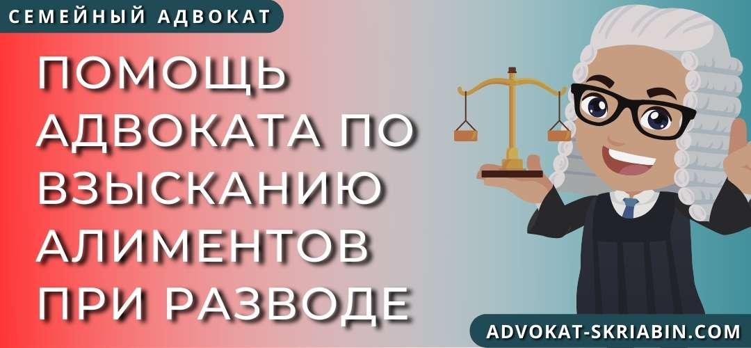 Помощь адвоката по взысканию алиментов при разводе