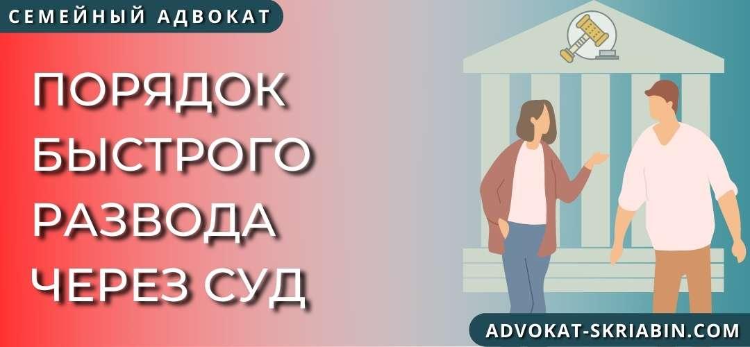 Порядок быстрого развода через суд