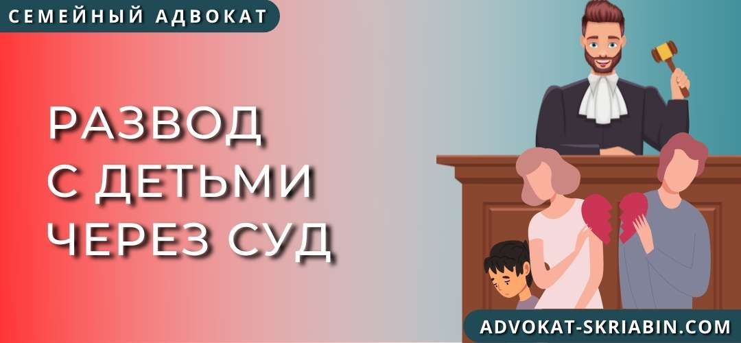Развод с детьми через суд