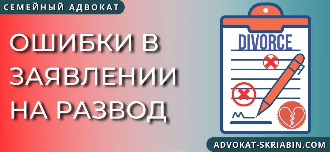 ✅ Заявление на развод через суд и через ЗАГС
