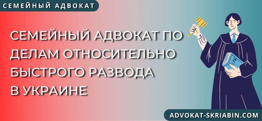 Семейный адвокат по делам относительно быстрого развода в Украине
