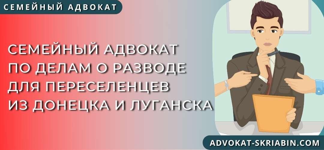 Семейный адвокат по делам о разводе для переселенцев из Донецка и Луганска