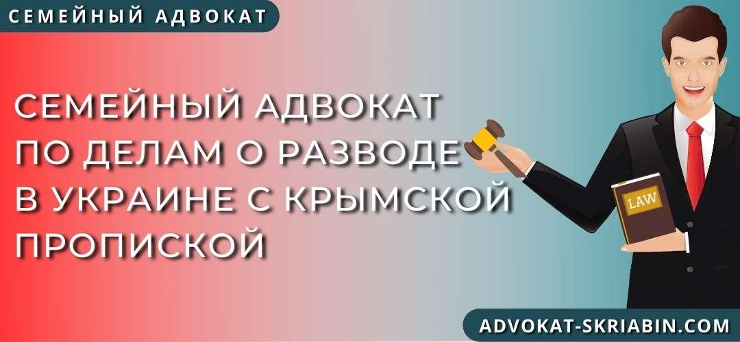 Семейный адвокат по делам о разводе в Украине с Крымской пропиской