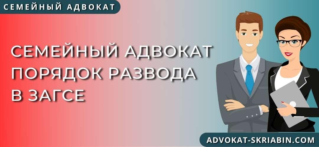 Семейный адвокат по делам о порядке развода в ЗАГСе
