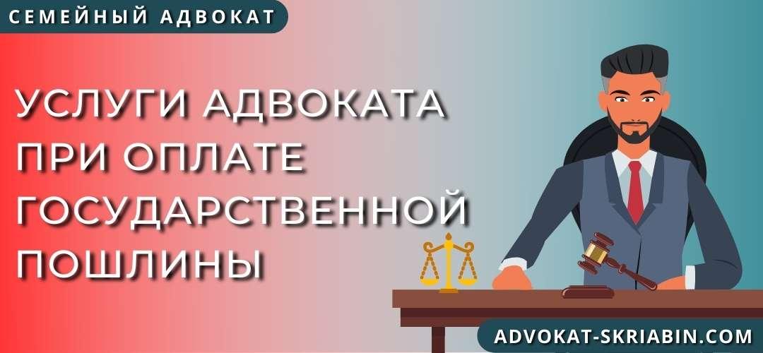 Услуги адвоката при оплате государственной пошлины