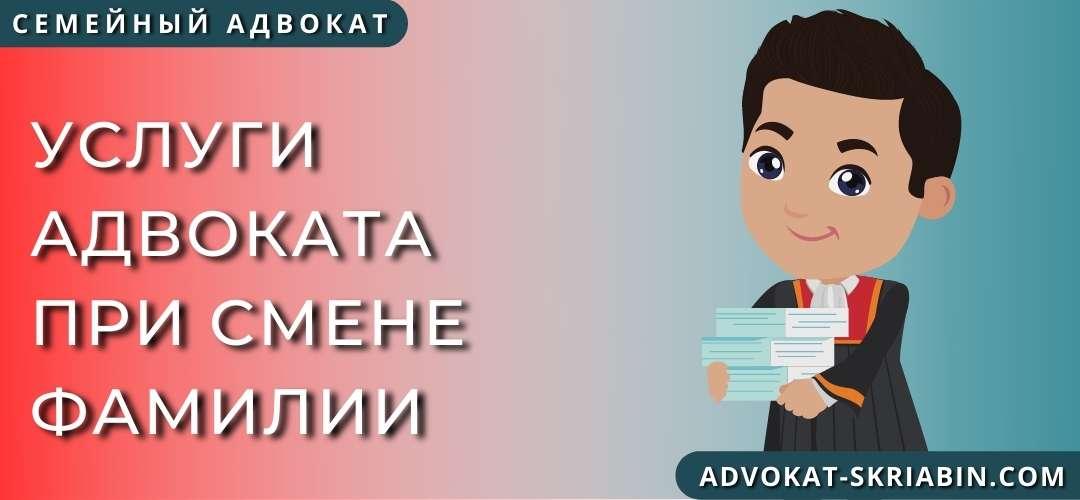 Услуги адвоката при смене фамилии