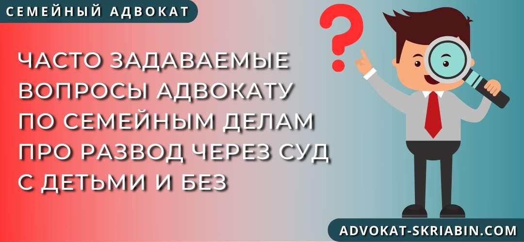 Часто задаваемые вопросы адвокату по семейным делам