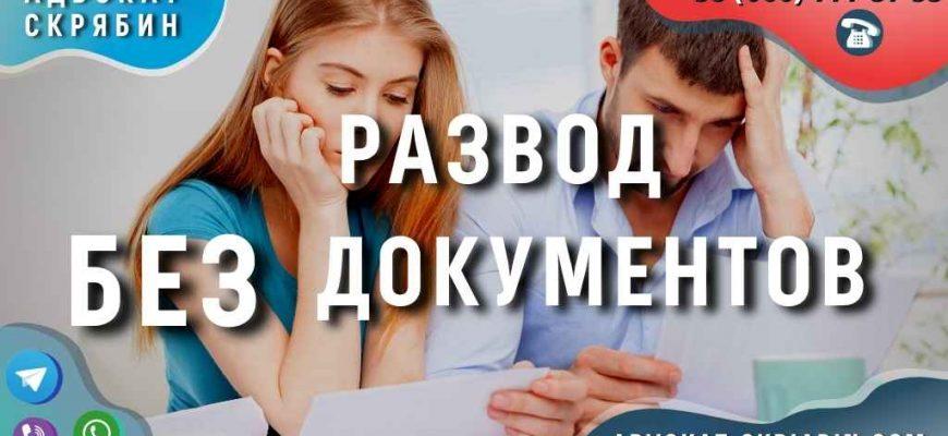 Развод без документов