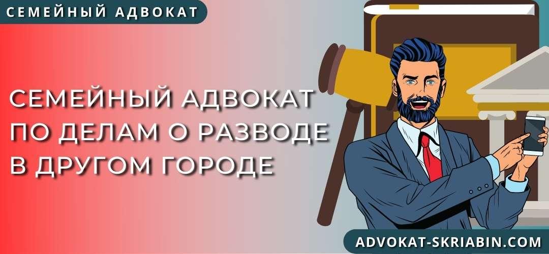 Семейный адвокат по делам о разводе в другом городе
